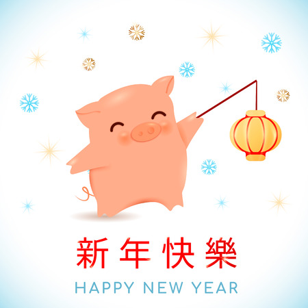 2019 zodiac Pig Year cartoon character with chinese lantern,oriental chinese traditional calligraphy hieroglyphs translated as Happy New Year wish.Asian zodiac sign mascot happy funny piglet