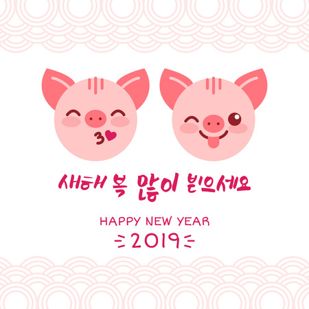 Happy New Year 2019 zodiac pig sign characters,asian traditional wish in Koreans hieroglyphs greeting card.Oriental asians korean japanese chinese style pattern elements with charming piglet mascots