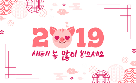2019 Happy New Year zodiac pig sign character,asian traditional wish in Koreans hieroglyphs greeting card with Oriental asians korean japanese chinese style pattern decoration elements