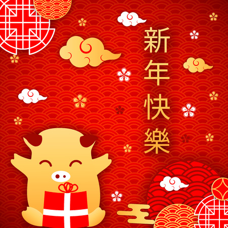 2019 Pig Year chinese zodiac sign flat cartoon piglet character,asian chinese traditional wish in hieroglyphs translated Happy New Year greeting card,Oriental asians chinese style background elements Ilustração