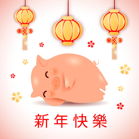 2019 zodiac Pig Year cartoon character with chinese lanterns,oriental chinese traditional calligraphy hieroglyphs translated as Happy New Year wish.Asian zodiac sign mascot happy sleeping piglet
