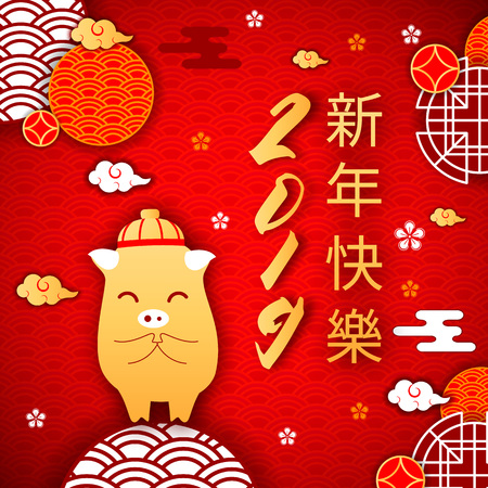2019 Pig Year chinese zodiac sign flat cartoon character piglet,asian chinese traditional wish in hieroglyphs translated Happy New Year greeting card,Oriental asians chinese style background elements