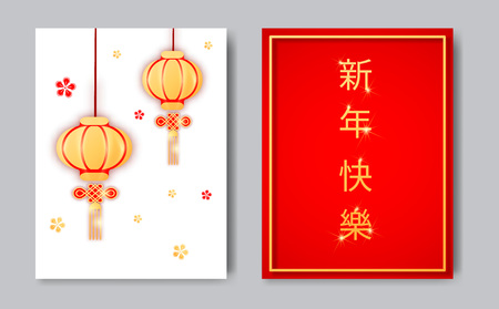 2019 Asian traditional chinese wish hieroglyphs translate Happy New Year,Chinese lanterns,Oriental asians korean japanese pattern elements flower-greeting card,web online concept,web page decoration Stock Photo