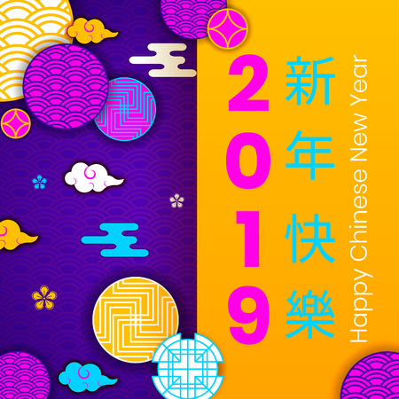 2019 Asian traditional Chinese wish hieroglyphs translate Happy New Year,Oriental Chinese asians korean japanese background pattern elements-greeting card,web online concept,web page decoration