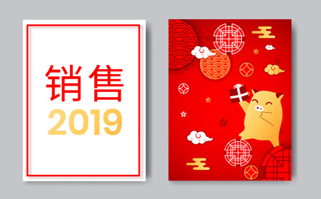 2019 Year of the Pig chinese zodiac sign flat cartoon character,Oriental asian traditional style Chinese hieroglyphs translated Sale ads,flyer,web online concept.China style background elements banner