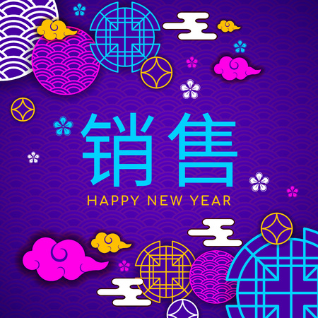 2019 Happy asians New Year postcard,Chinese hieroglyphs translated Sale,oriental asian style pattern decoration elements-ads,flyer,web online concept.China purple blue tradition cute geometric shapes