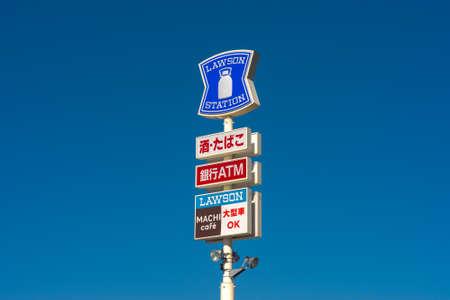 Osaka / Japan - September 30, 2017: Advertisement pole of the Lawson convenience store in Osaka, Japan