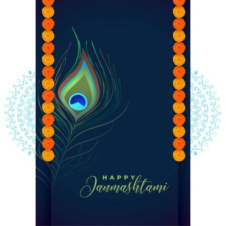 peacock feather for shree krishna janmashtami festival Vector Illustration