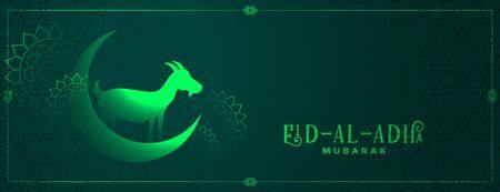 arabid eid al adha mubarak festival banner design Vectores