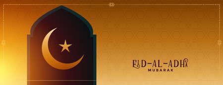 eid al adha islamic festival wishes banner design Ilustrace
