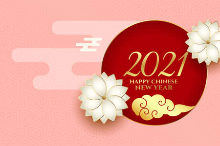 2021 happy chinese new year floral and cloud background vector  イラスト・ベクター素材