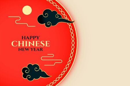 traditional chinese new year background with text space