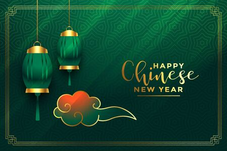 happy chinese new year shiny background design
