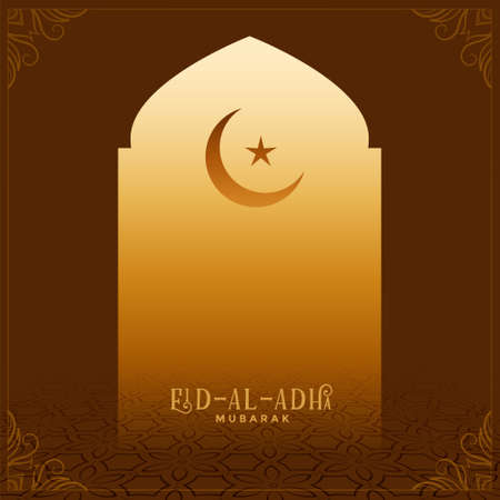 eid al adha wishes background with text space