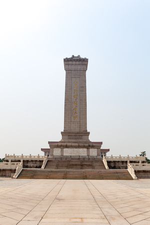 smog: Beijing, China - Jun 20, 2016 : View of the Monument to the peoples heroes at the Tiananmen square. Skies looks a bit gray due to smog & haze.