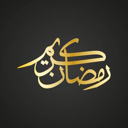 namaz: Vector illustration Arabic calligraphy inscription Ramadan Kareem