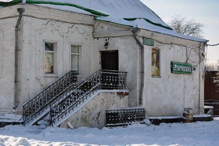 single family house: Novokuznetsk, Russia - October 18, 2014: the old building of the Treasury in the city of Novokuznetsk, Kemerovo region, Siberia Editorial