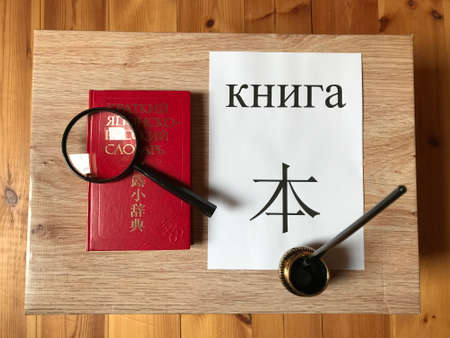 Japanese-Russian Dictionary, White Sheet of Paper with a Word