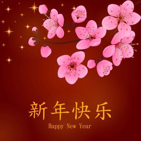 Nouvel An chinois carte de voeux avec la fleur de prunier. Carte de voeux dans un style de bande dessinée simple. Vector illustration.