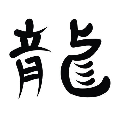 chinese writing: Kanji - Dragon