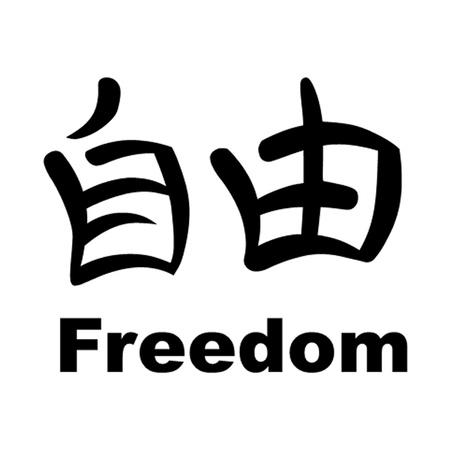 nippon: Japanese Kanji - Freedom