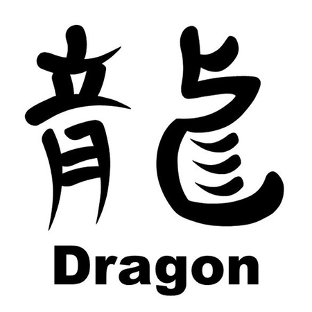 dragon calligraphy: Kanji - Dragon