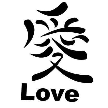 kanji: Love Kanji