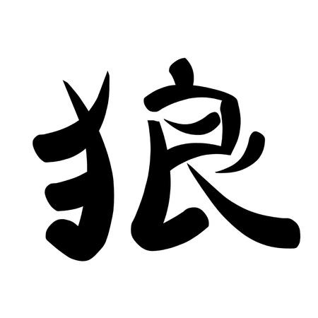 Kanji - Wolf Stock Vector - 17689799