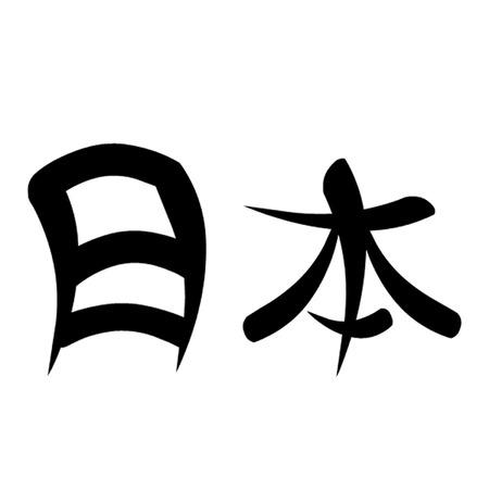 hokkaido: Kanji for Japan