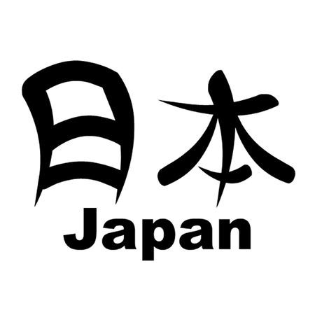 kanto: Kanji for Japan