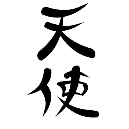 asian angel: Kanji for Angel