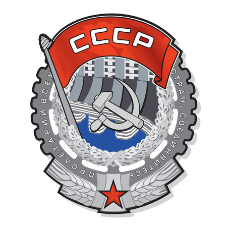 Order of the Red Banner of the USSR - Workers of the world unite Vector