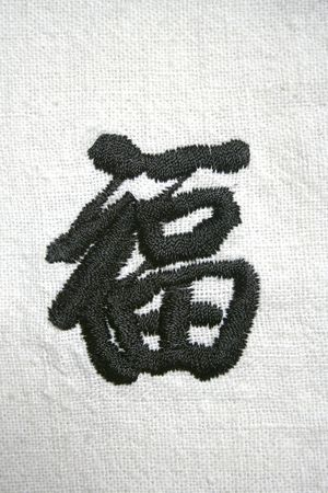 caligraphy: black embroidery chinese caligraphy on canvas Stock Photo
