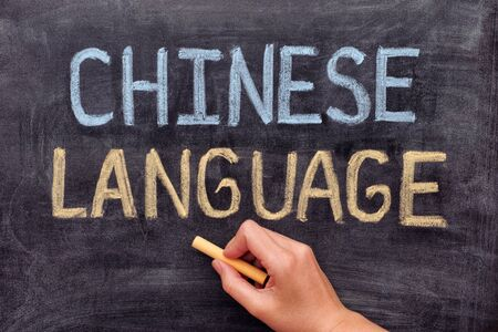 pronunciation: Chinese Language. Hand drawing Chinese Language on blackboard. Close up. Stock Photo