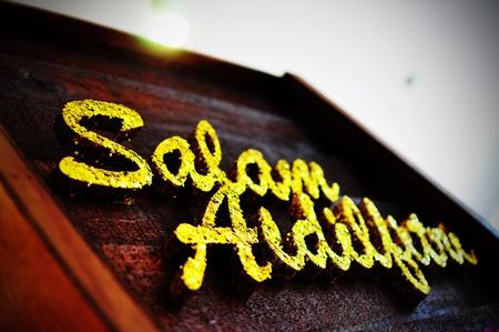 Greetings, Selamat Hari Raya, Salam Aidilfitri, Stock Photo - 11463710