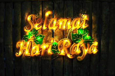 Greetings, Selamat Hari Raya, Salam Aidilfitri, Stock Photo