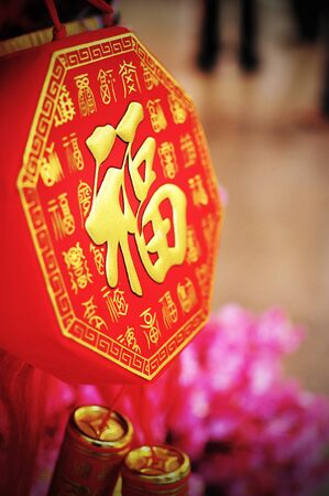 Chinese New Year Decoration Stock Photo - 13360375
