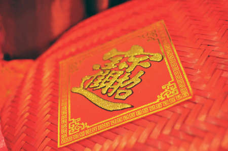 auspicious words: Chinese New Year Auspicious Word