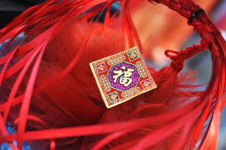 chinese decoration red basket with chinese character translate as Prosperity Luck