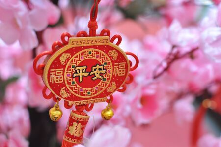 Chinese New Year Decorative ornament, chinese text translation : Peaceful Luck