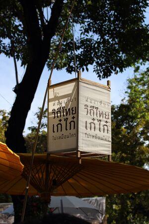 discover: Discover Thainess Festival 2015,Bangkok,Thailand.