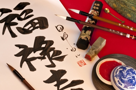 Chinese Calligraphy - the art of producing decorative handwriting or lettering with a pen or brush.