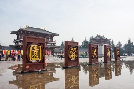 Entrance to the Paradise park of Xi'An, China Banco de Imagens