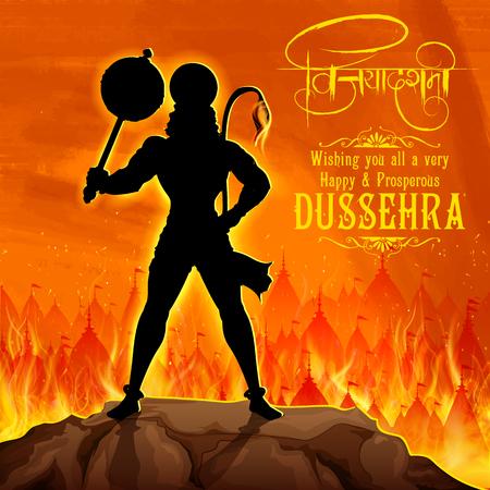 ramayan: illustration of Hanuman burning Lanka with hindi text meaning Vijayadashami