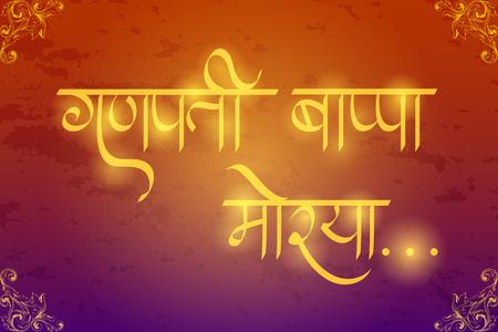 ganpati: Lord Ganpati in vector for Happy Ganesh Chaturthi with hindi text Ganpati Bappa Morya, My Lord Ganpati