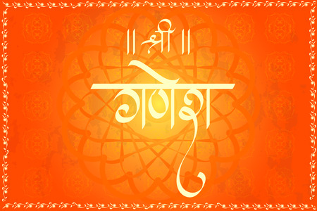 mangal: Lord Ganpati in vector for Happy Ganesh Chaturthi with hind text Shri Ganesha Illustration