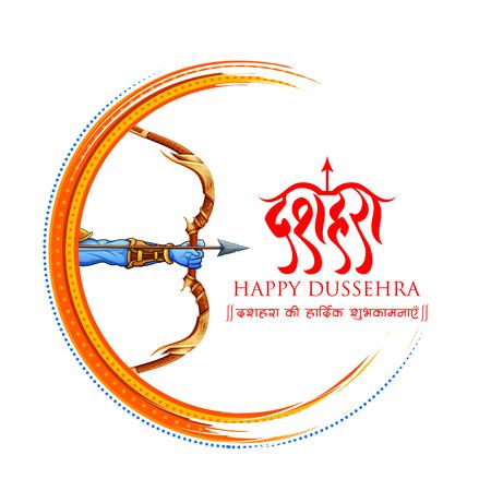 Signore Rama con la freccia nel poster di Dussehra Navratri festival dell'India