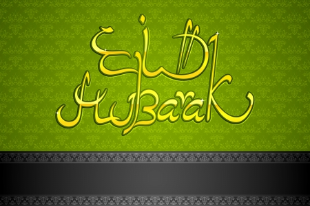 Eid Mubarak Stock Photo - 14668876