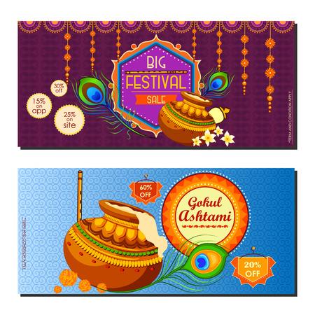 epic: Happy Krishna Janmashtami background with pot of cream Dahi Handi