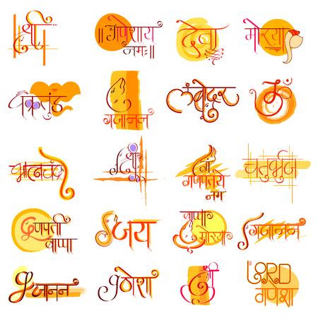 주 Ganapati 해피 Ganesh Chaturthi 축제 텍스트 일러스트